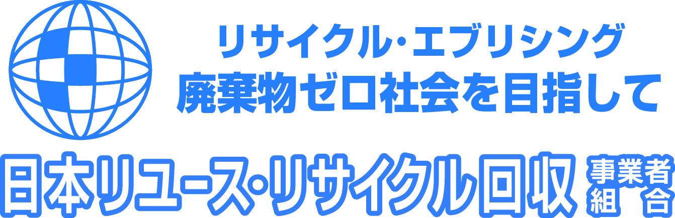リサイクル・エブリシング廃棄物ゼロ社会を目指して日本リユース・リサイクル回収事業者組合