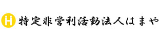 埼玉の障害者採用・雇用をお探しなら就労支援施設「NPO法人はまや」