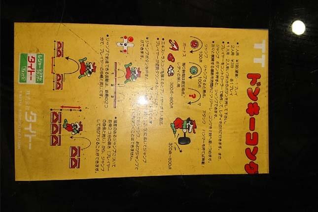 1981年発売!アーケード版の初代ドンキーコング【意外なリユース品】