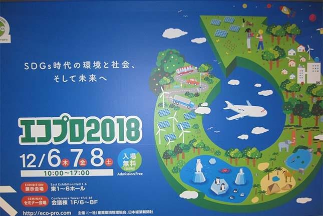 SDGsを広く取り上げたエコプロ2018!参加レポート