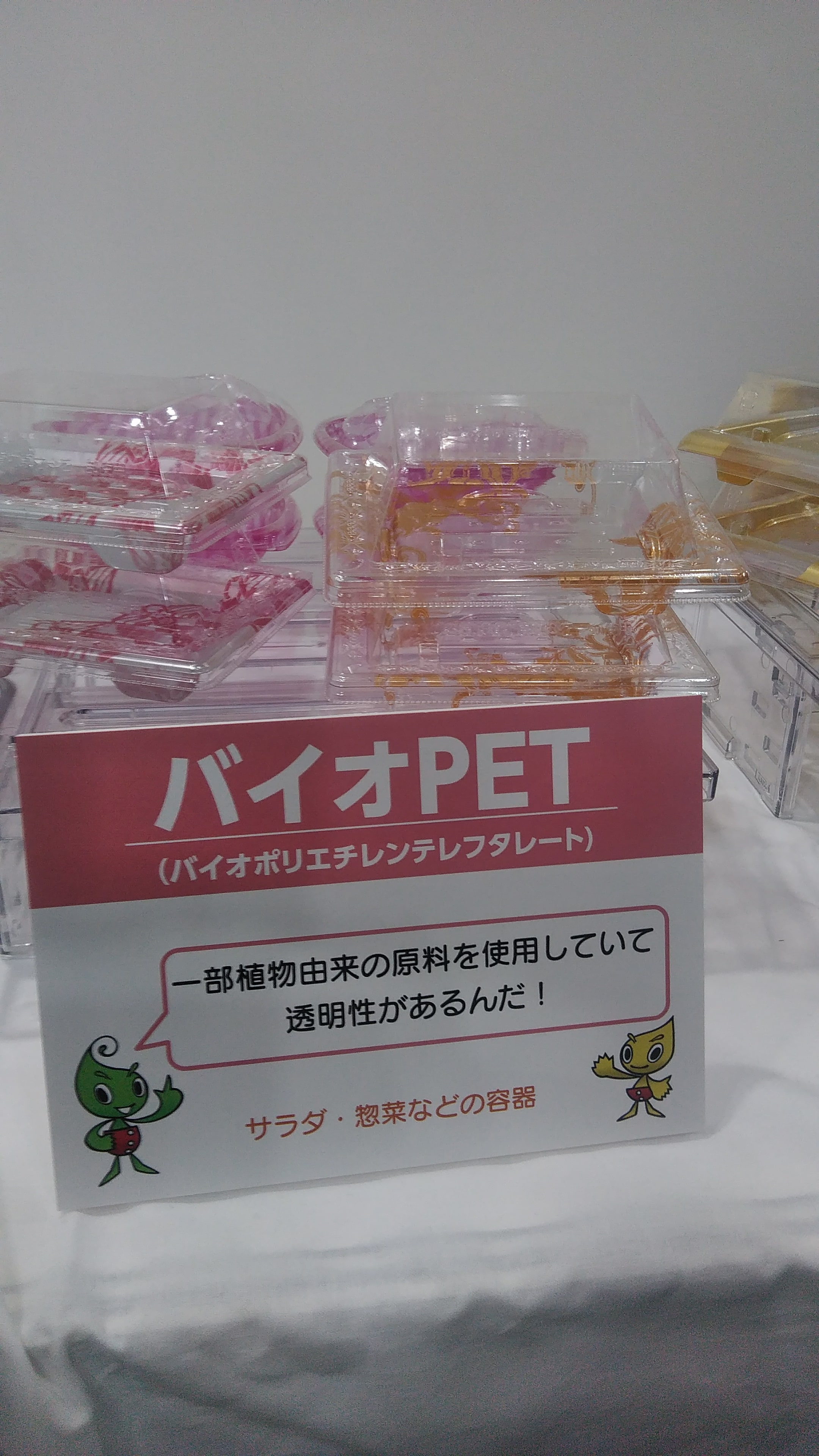 エコプロ2018「日本プラスチック食品容器工業会」の展示②