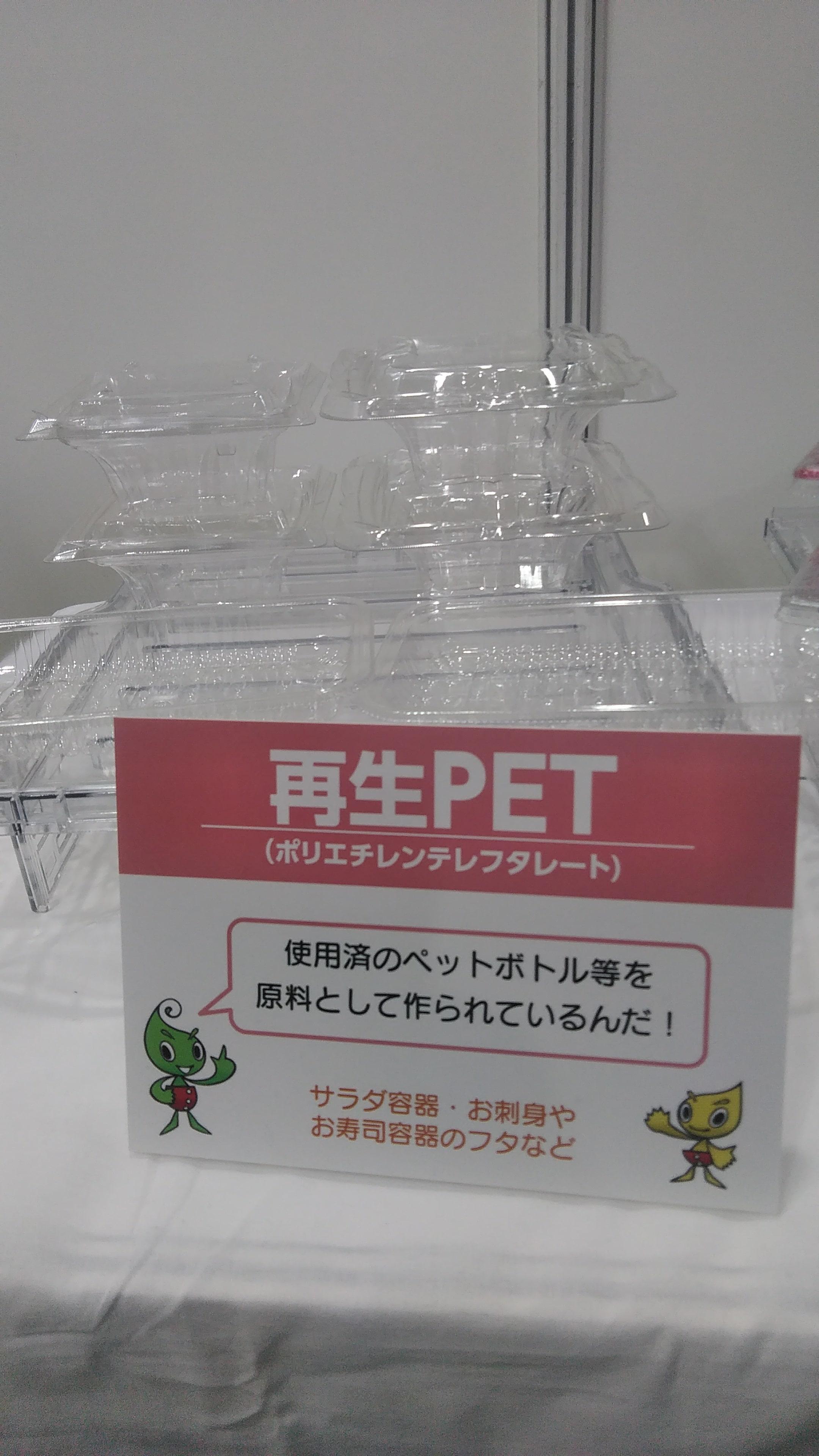 エコプロ2018「日本プラスチック食品容器工業会」の展示③