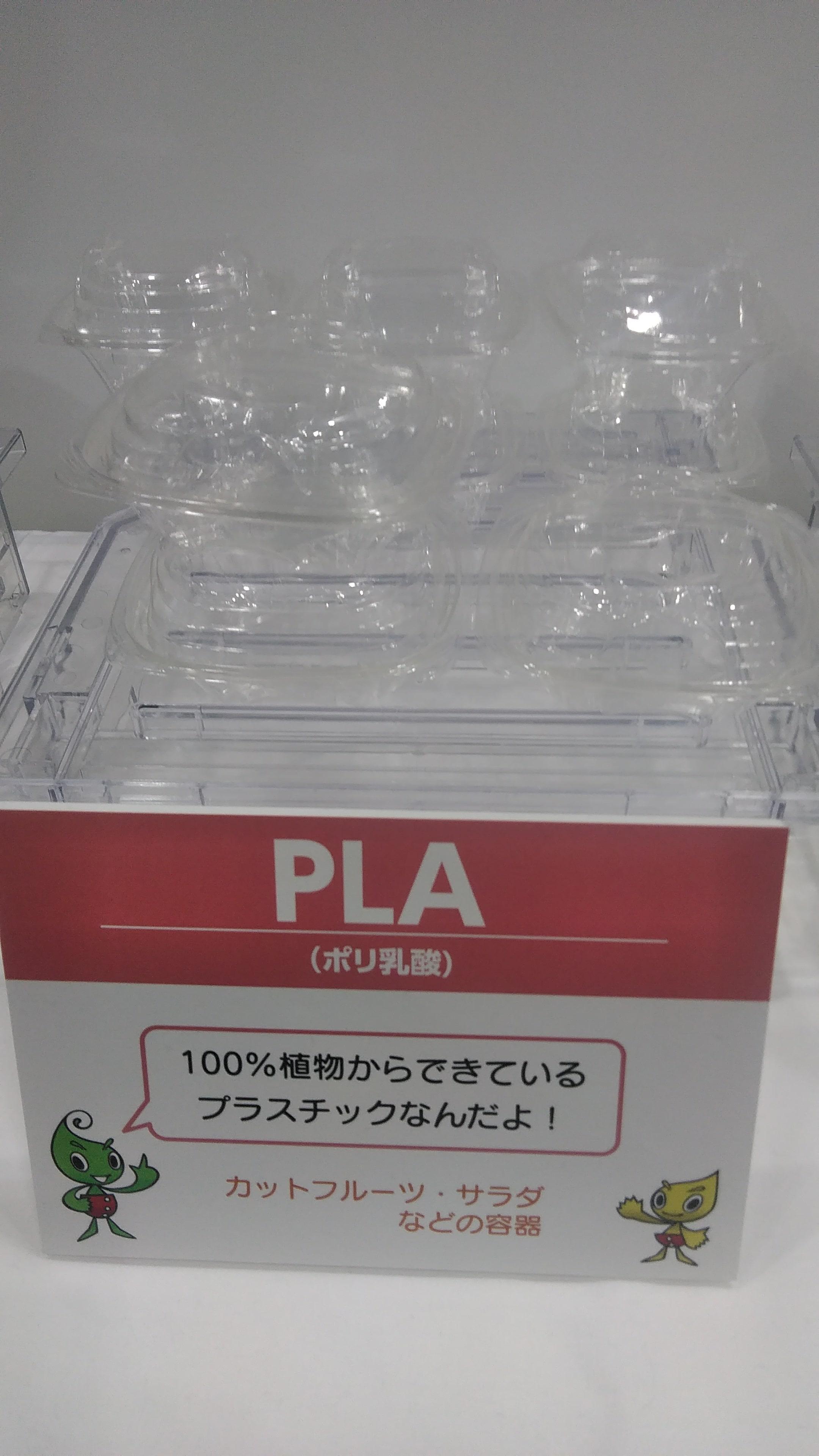 エコプロ2018「日本プラスチック食品容器工業会」の展示④