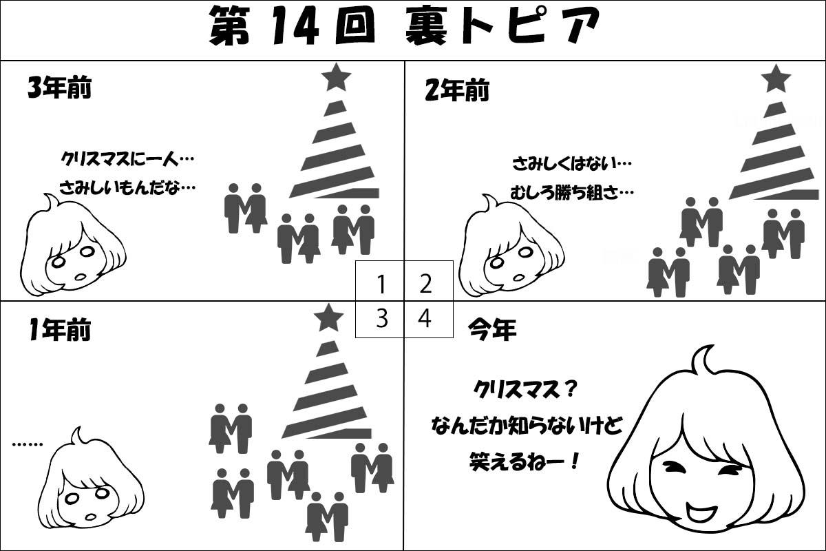 【第14回 裏トピア】クリスマスだって?浮かれず環境配慮だ!